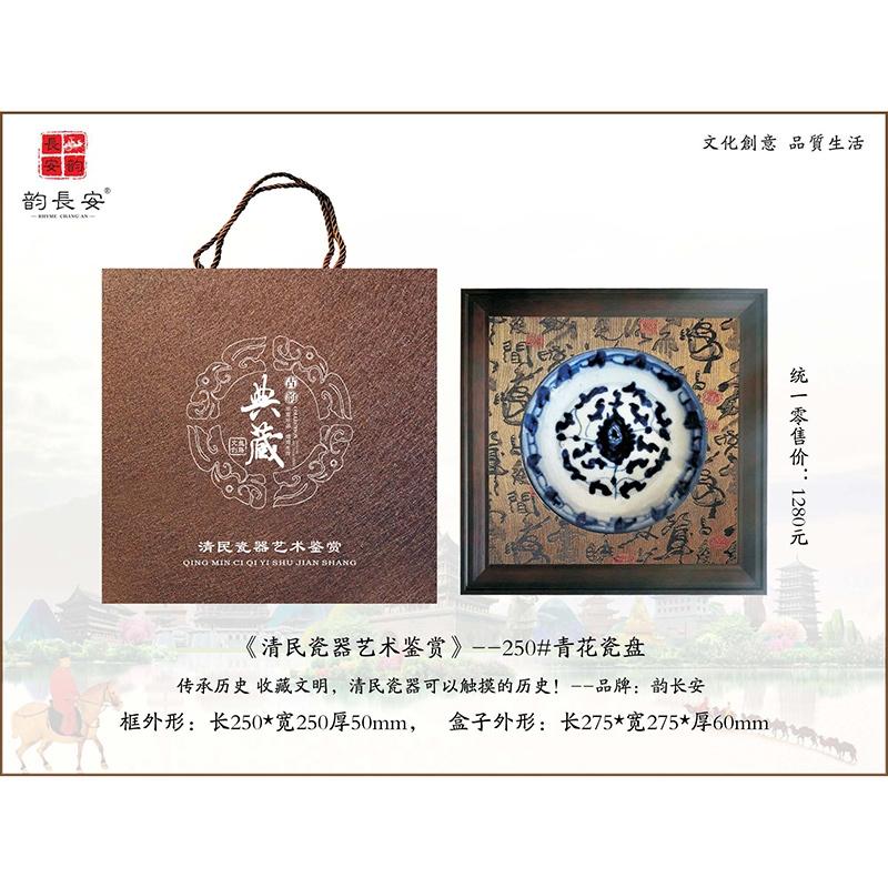 《清民瓷器艺术鉴赏》——青花瓷盘