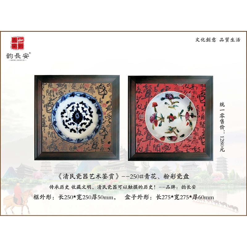 《清民瓷器艺术鉴赏》--青花、粉彩瓷盘