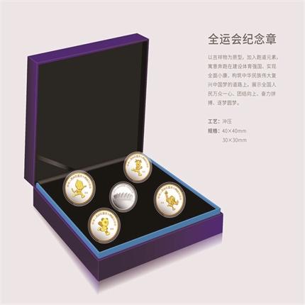 全运会纪念章(双色或镀金+银10g)