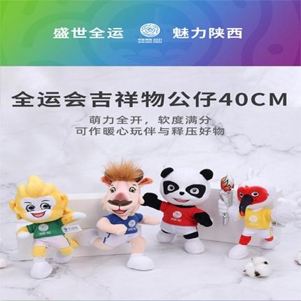 十四运吉祥物40CM秦岭四宝原创公仔